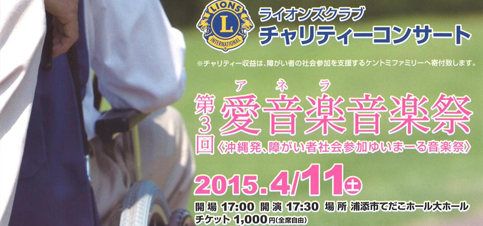 第3回愛音楽(アネラ)音楽祭