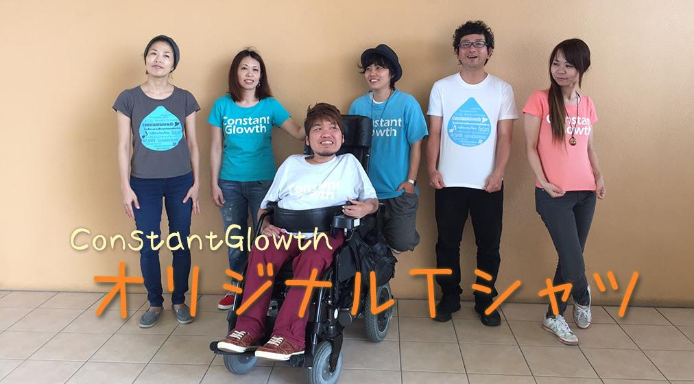 ConstantGlowth-Tshirt01