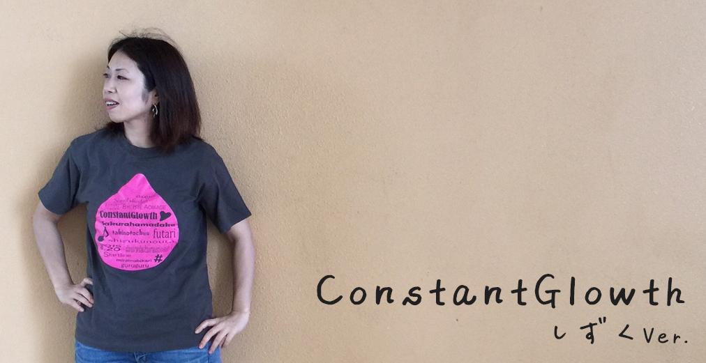 ConstantGlowth-しずくTシャツ