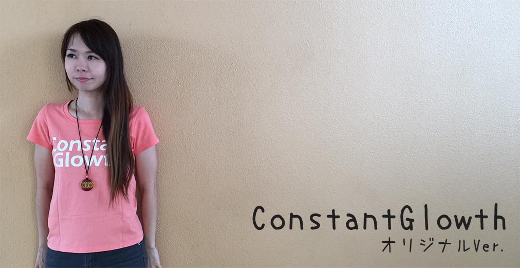 ConstantGlowth-オリジナルTシャツ