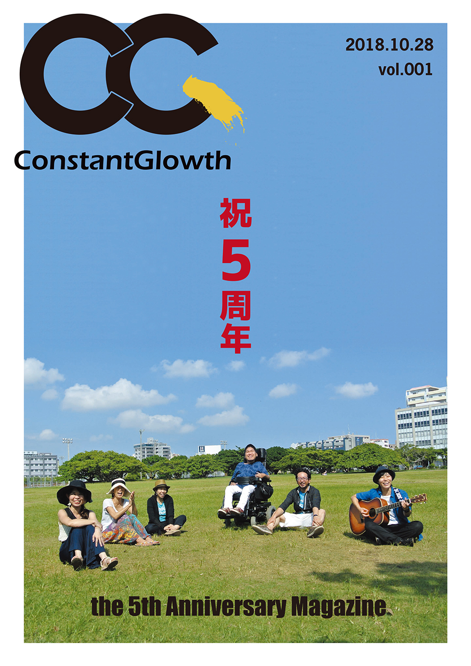 ConstantGlowth-記念誌