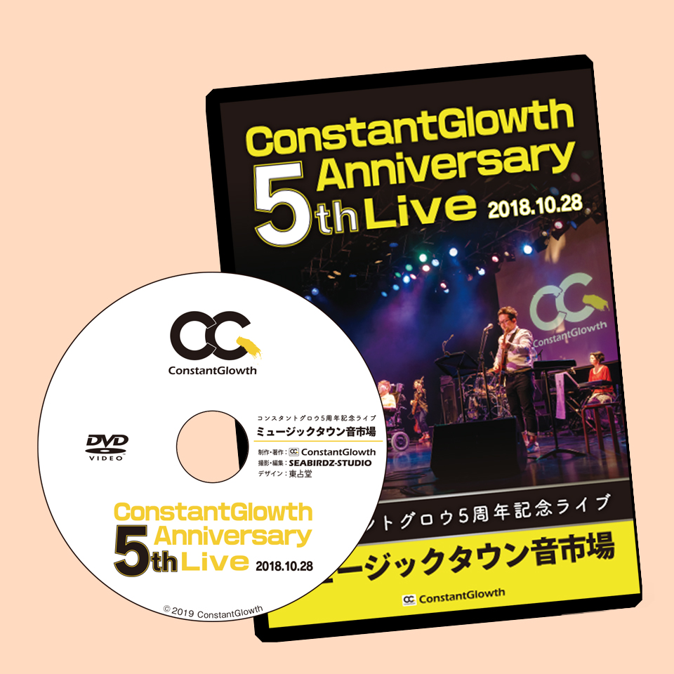 ConstantGlowth 5thAnniversary LIVE DVD